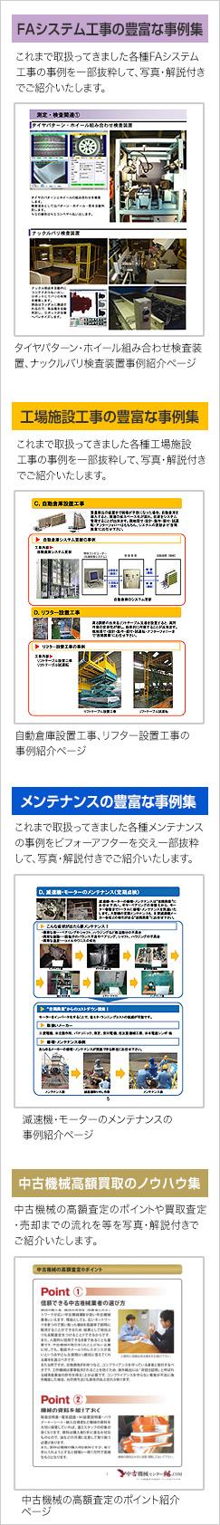 工場施設工事・メンテナンスの豊富な事例集、中古機械高額買取のノウハウ集プレゼント