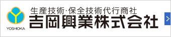 運営会社コーポレートサイト 吉岡興業株式会社