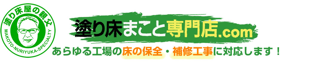 塗り床まこと専門店.com あらゆる工場の床の保全・補修工事に対応します!