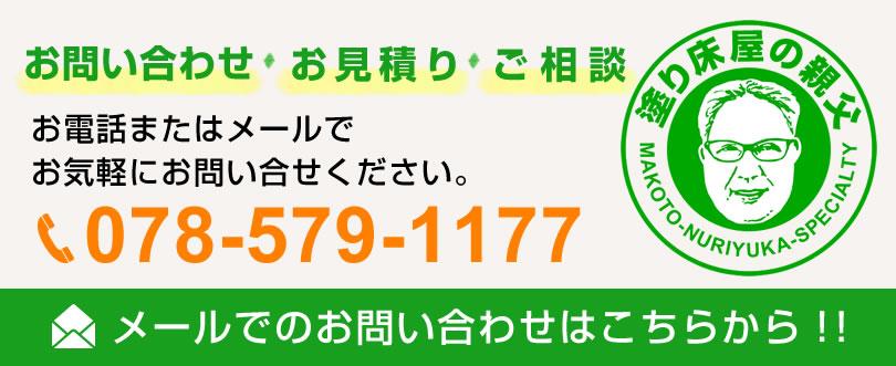 メールでのお問い合せはこちらから!!