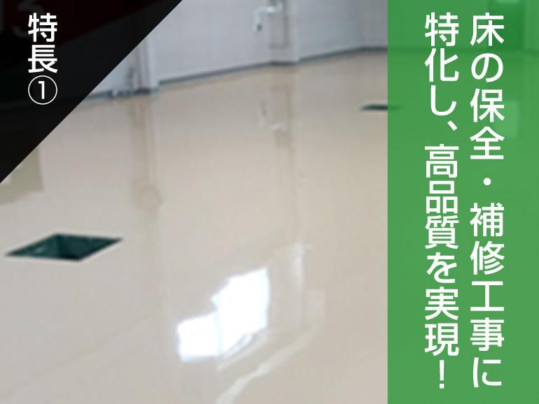 床の保全・補修工事に特化し、高品質を実現!