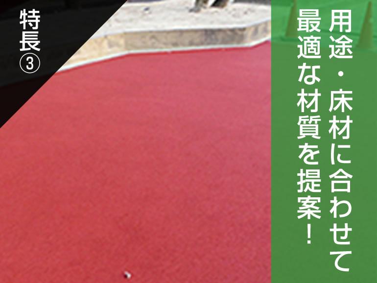 用途・床材に合わせて最適な材質を提案!