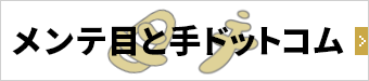 工場メンテナンスセンター目と手.com