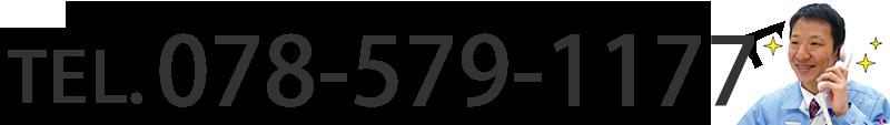 電話 078-579-1177