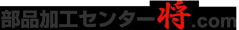 部品加工センター将.com