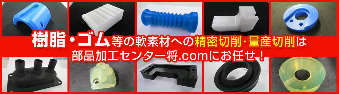 樹脂・ゴム等の軟素材への精密切削・量産切削は機械加工センター将.comにお任せ!
