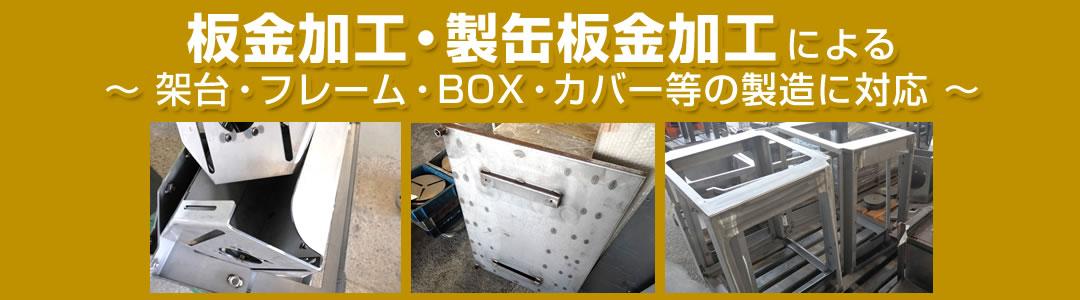 板金加工・製缶板金加工もお任せ ~架台・フレーム・BOX・カバー等の製造に対応~
