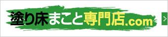 塗り床まこと専門店.com