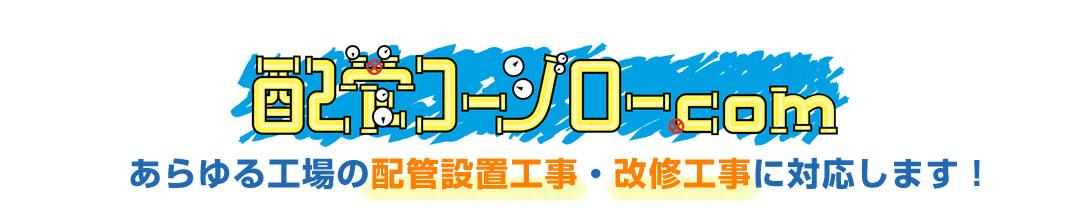 配管コージロー.com あらゆる工場の配管設置・改修工事の問題・お悩み解決サイト!