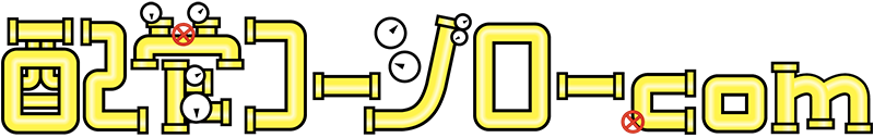 配管コージロー.com