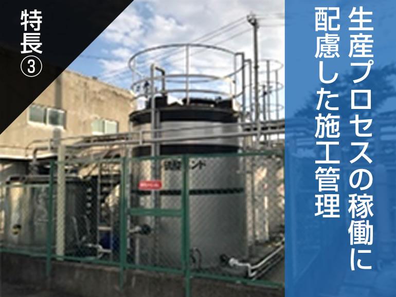 生産プロセスの稼働に配慮した施工管理