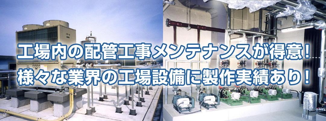 工場内の配管工事メンテナンスが得意!様々な業界の工場設備に製作実績あり!