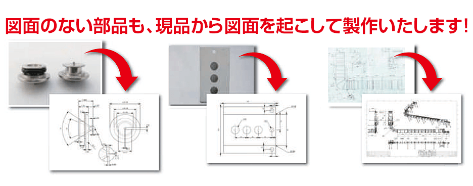 図面のない部品も、現品から図面を起こして製作いたします!