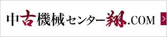 中古機械センター翔.COM