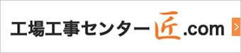 工場工事センター匠.com