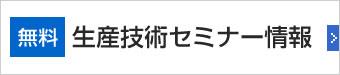 生産技術セミナー情報(無料)