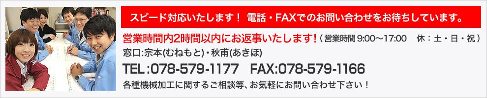 スピード対応いたします!電話・FAXでのお問い合わせをお待ちしています。各種機械加工に関するご相談等、お待ちしています!