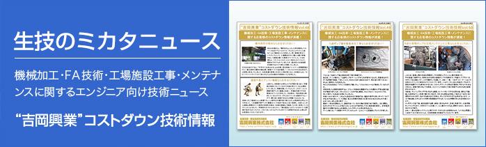 生産技術ニュース