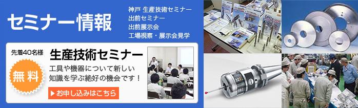神戸生産技術セミナー情報
