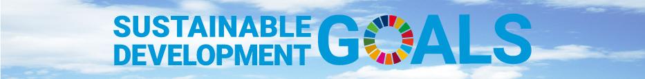 持続可能な開発目標(SDGs)への取り組み