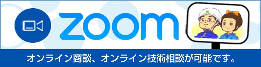 Zoom オンライン商談、オンライン技術相談が可能です。