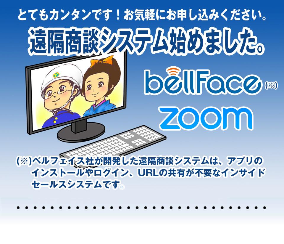 遠隔商談システム ベルフェイス(bellface)でのお打ち合わせ方法について