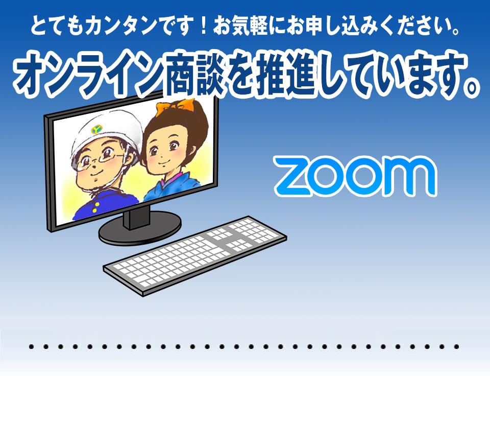 オンライン(Zoom)商談を推進しています。